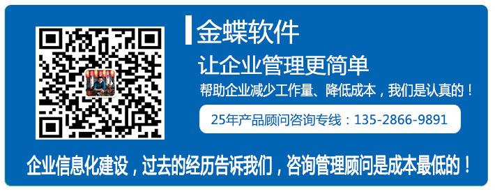 东莞金蝶软件.jpg